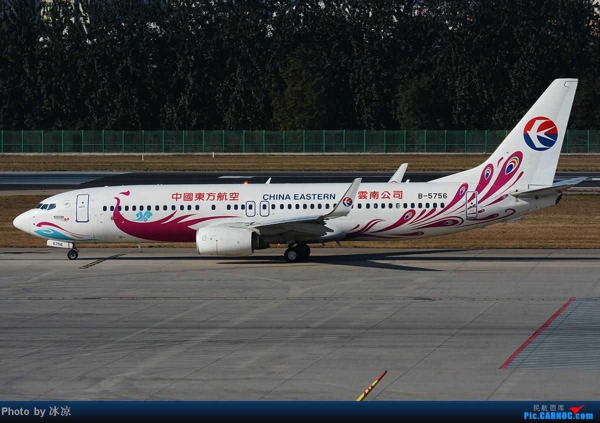 [原创]东航云南孔雀彩绘 BOEING 737-800 B-5756 中国北京首都机场