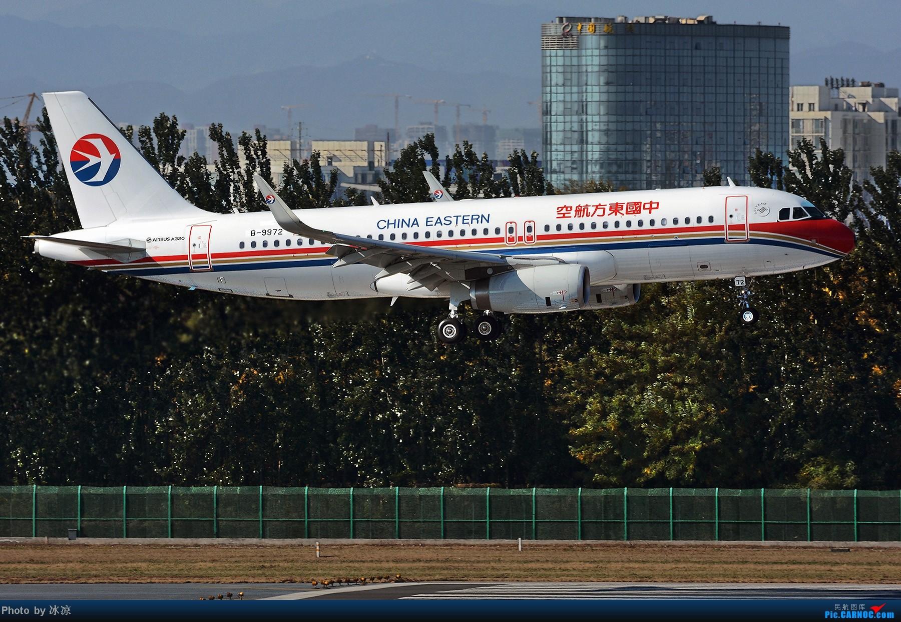 [原创]A320的鲨鱼鳍小翼 AIRBUS A320 B-9972 中国北京首都机场