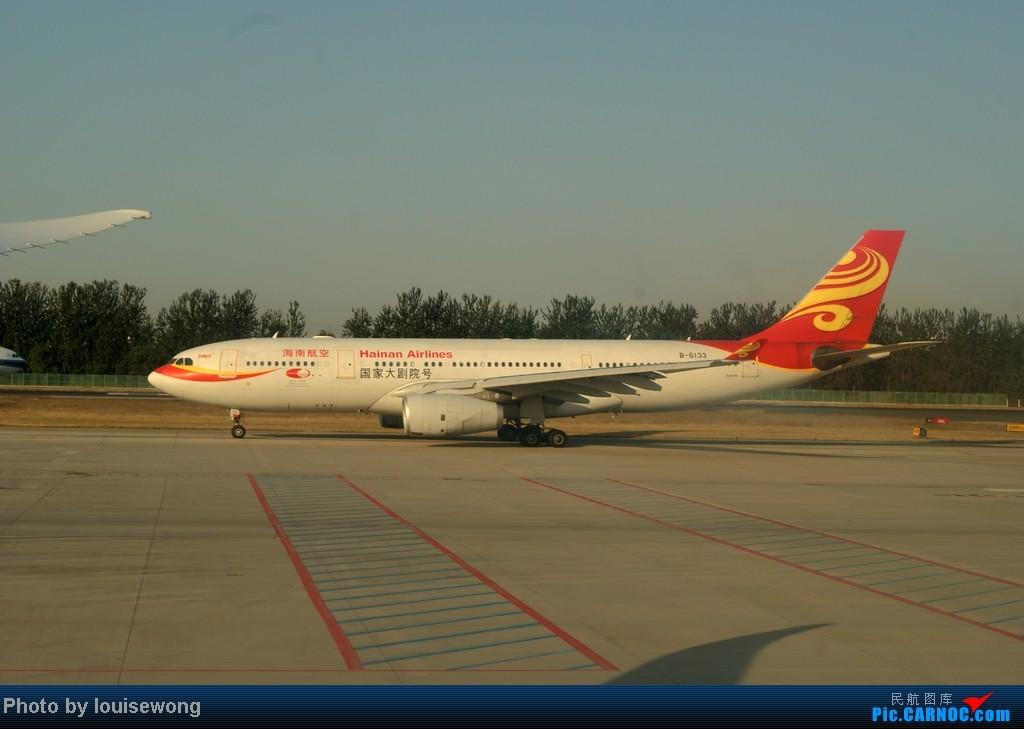 Re:[原创]海航免票回程,PEK-HAK,故障延误换飞机,坑爹的787,外加HAK-CAN段游记 AIRBUS A330-200 B-6133 中国北京首都机场