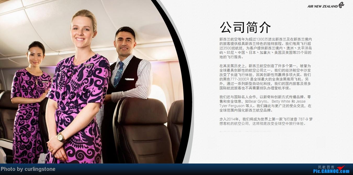 [讨论]作为纽航忠实的常旅客义务为波音787-9梦想客机全球启动客户新西兰航空做下推广吧~