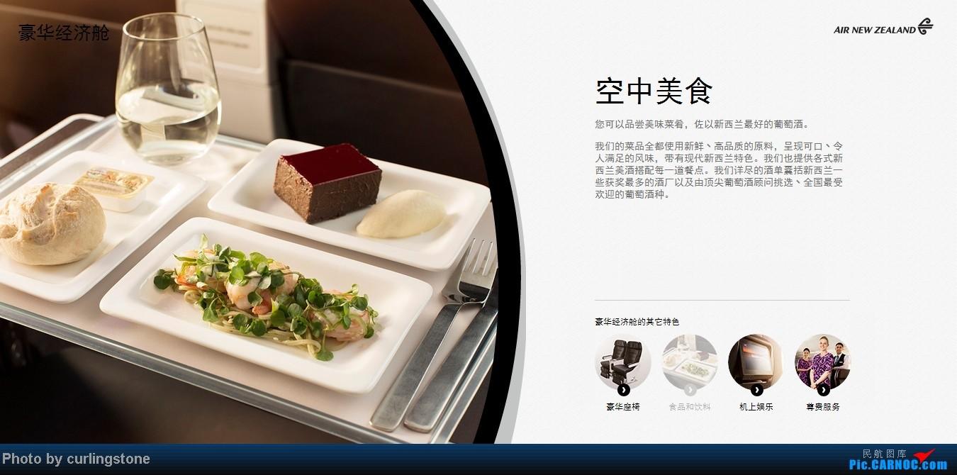 Re:[讨论]作为纽航忠实的常旅客义务为波音787-9梦想客机全球启动客户新西兰航空做下推广吧~