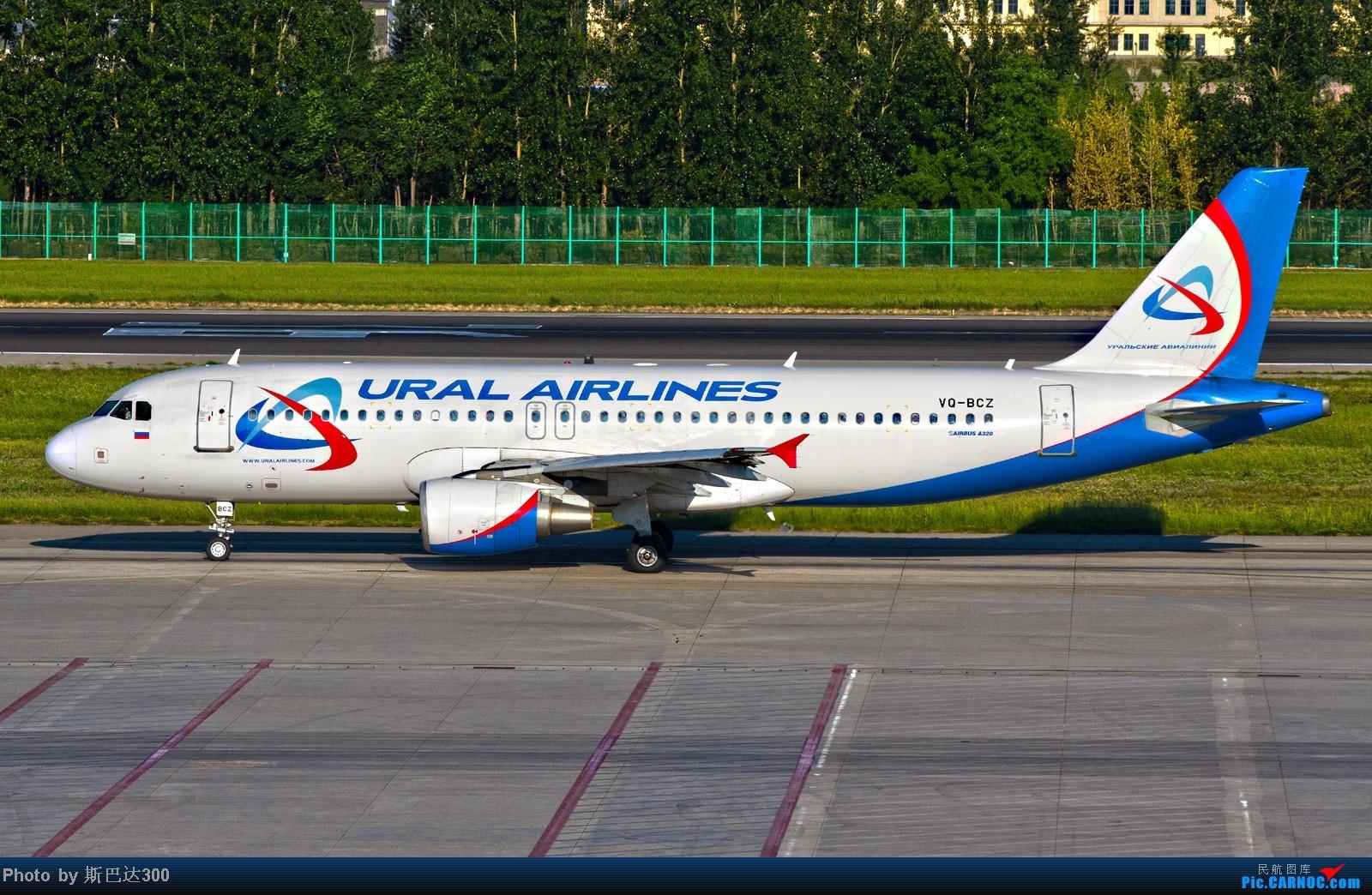 [原创]乌拉尔 首都航空两架320原地待命 AIRBUS A320 VQ-BCZ