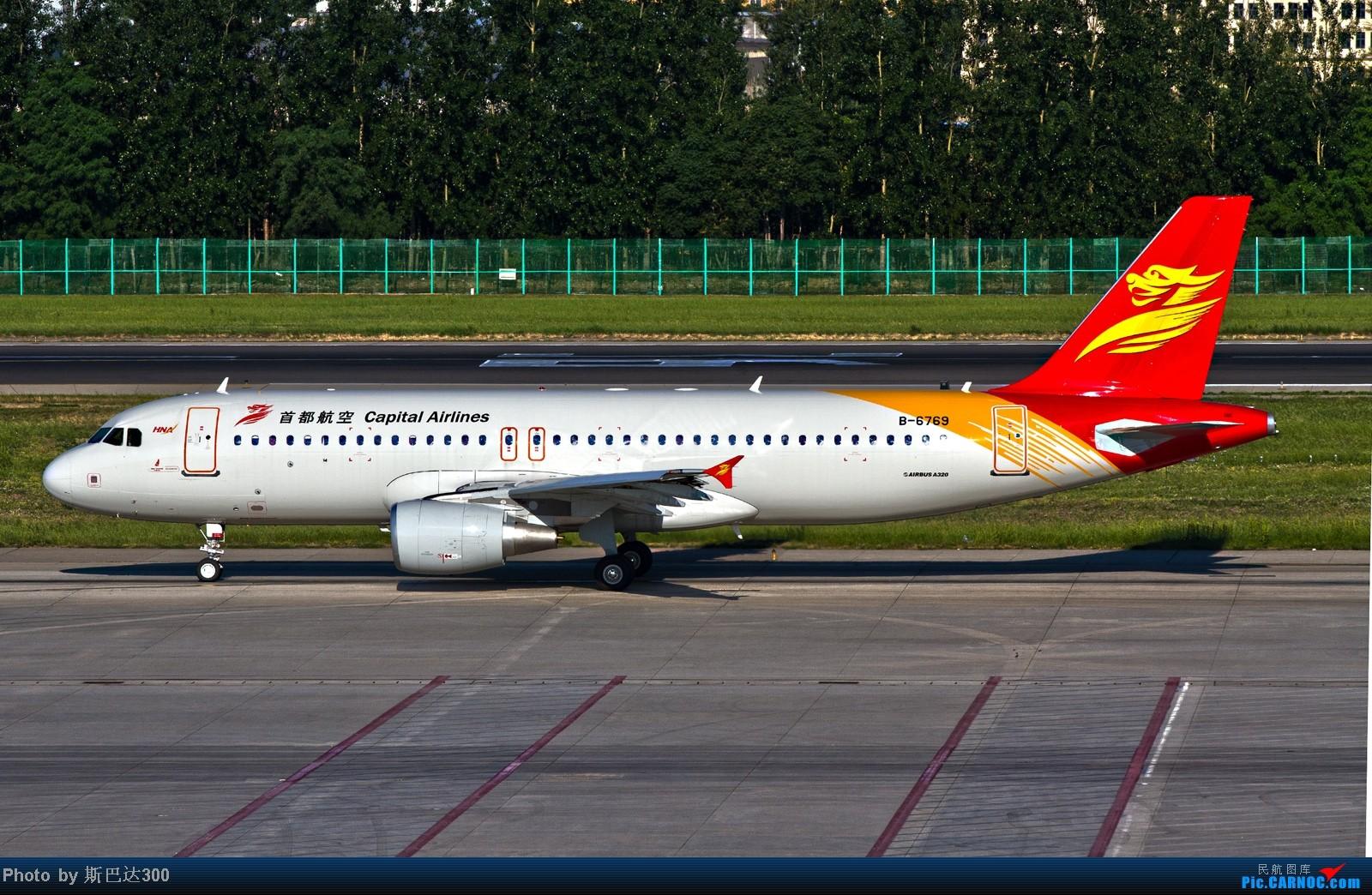 Re:[原创]乌拉尔 首都航空两架320原地待命 AIRBUS A320 B-6769