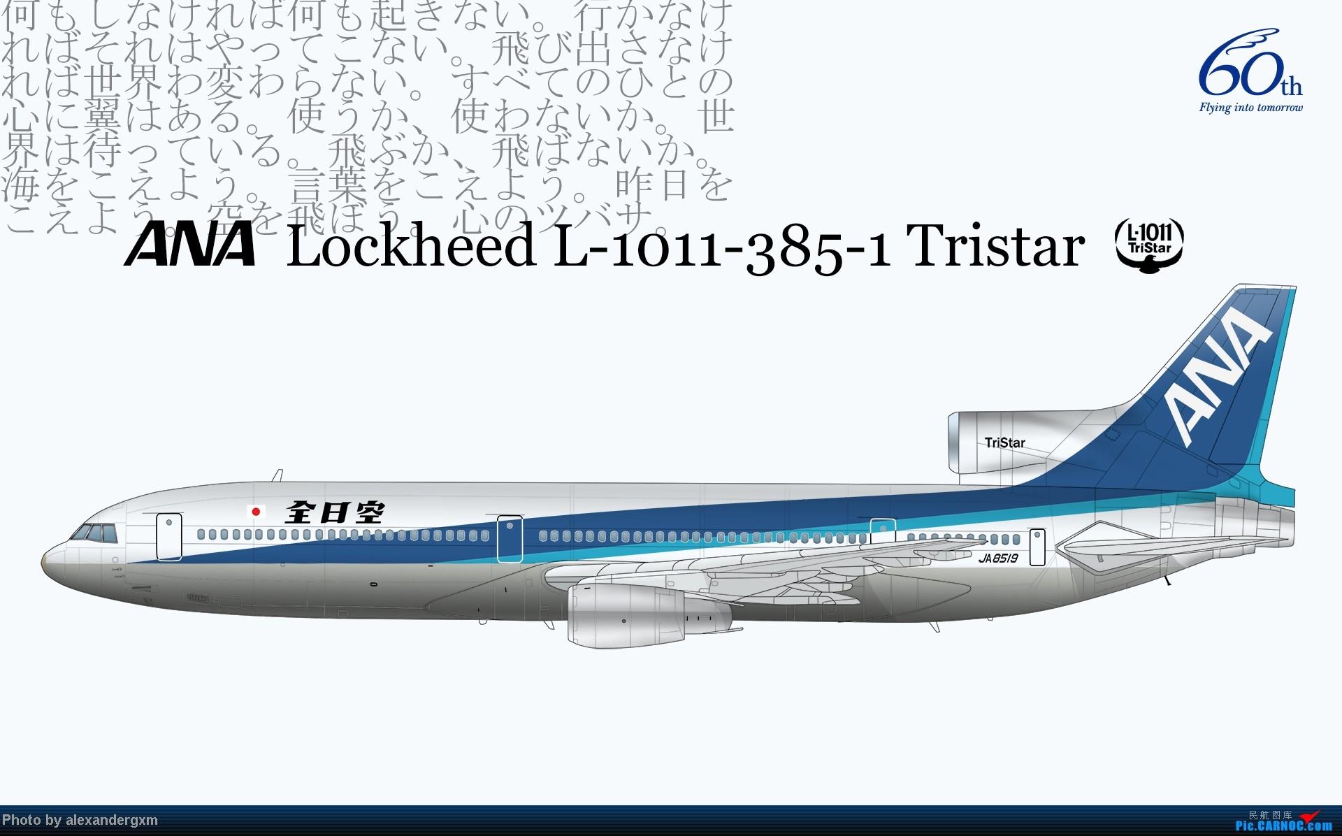 Re:[原创]发一些自己业余画的一些飞机啦~大部分侧视图~ L-1011-385-1