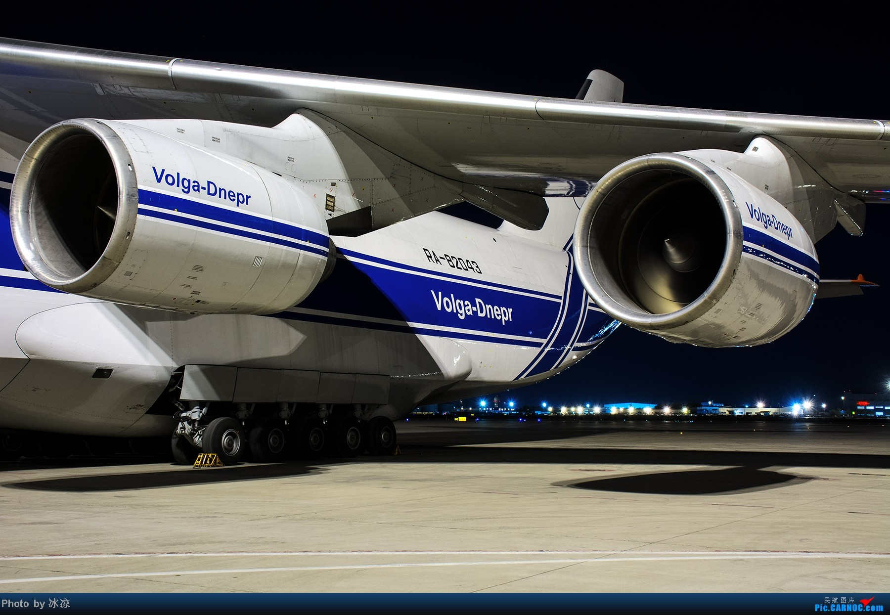 Re:[原创]高清组图:走近鲁斯兰,安-124夜景。 ANTONOV AN-124 RA-82043 中国北京首都机场