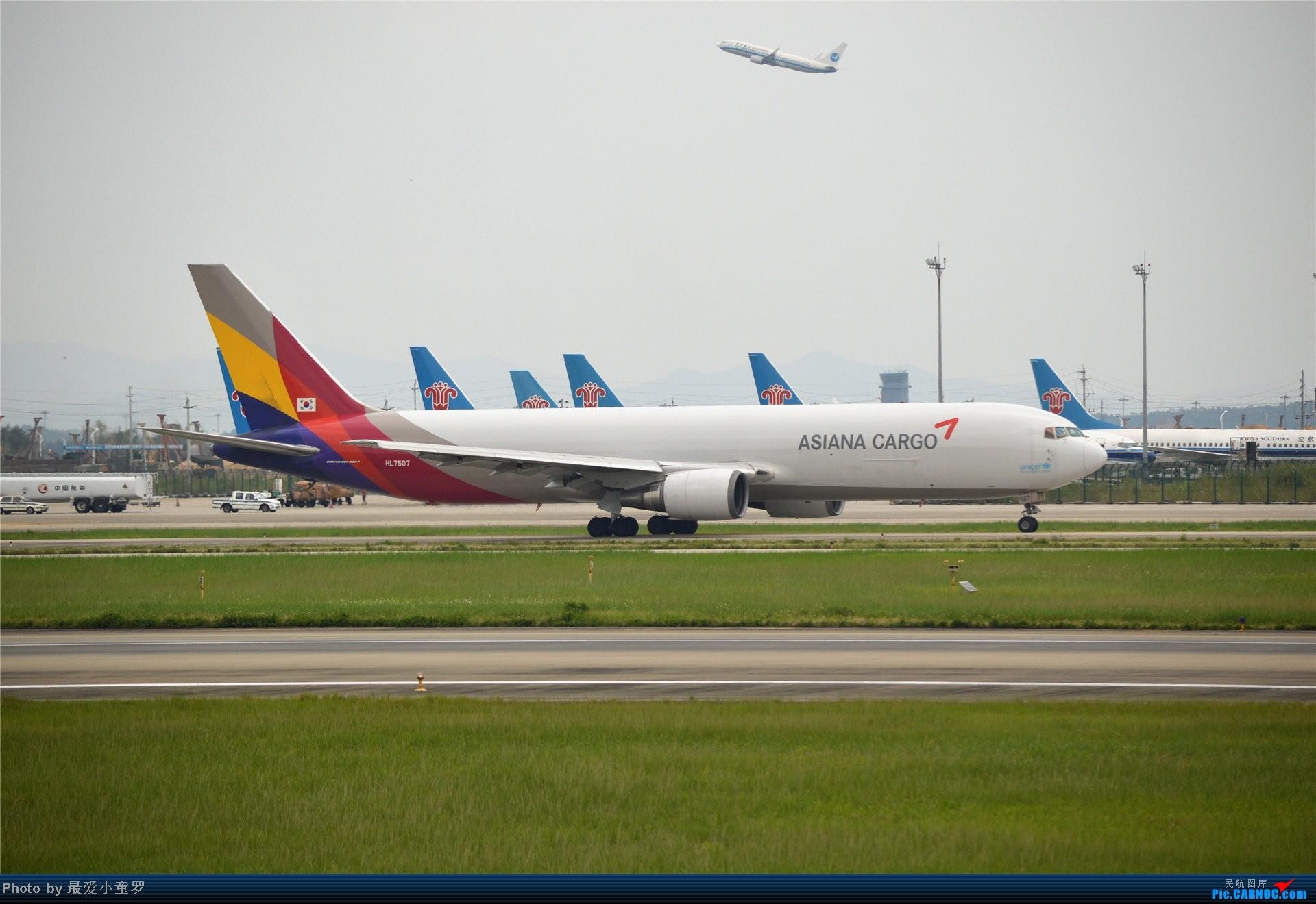 Re:[原创]2013年中秋节CAN拍机(都是些普通货) BOEING 767-300 HL7507 中国广州白云机场