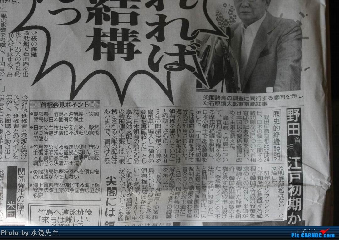 Re:[原创]水镜先生新版游记[2012年08月][第063集10部]回程札记:卖国求荣