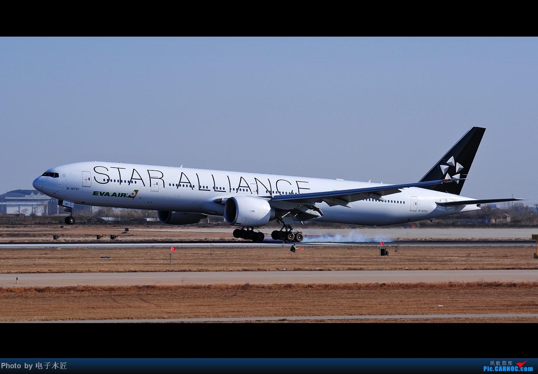 Re:[原创]据大韩机组人员嗦,今天在天津摇摆俯冲落地比在济州落得好~~~ BOEING 777-300 B-16701 中国天津滨海机场