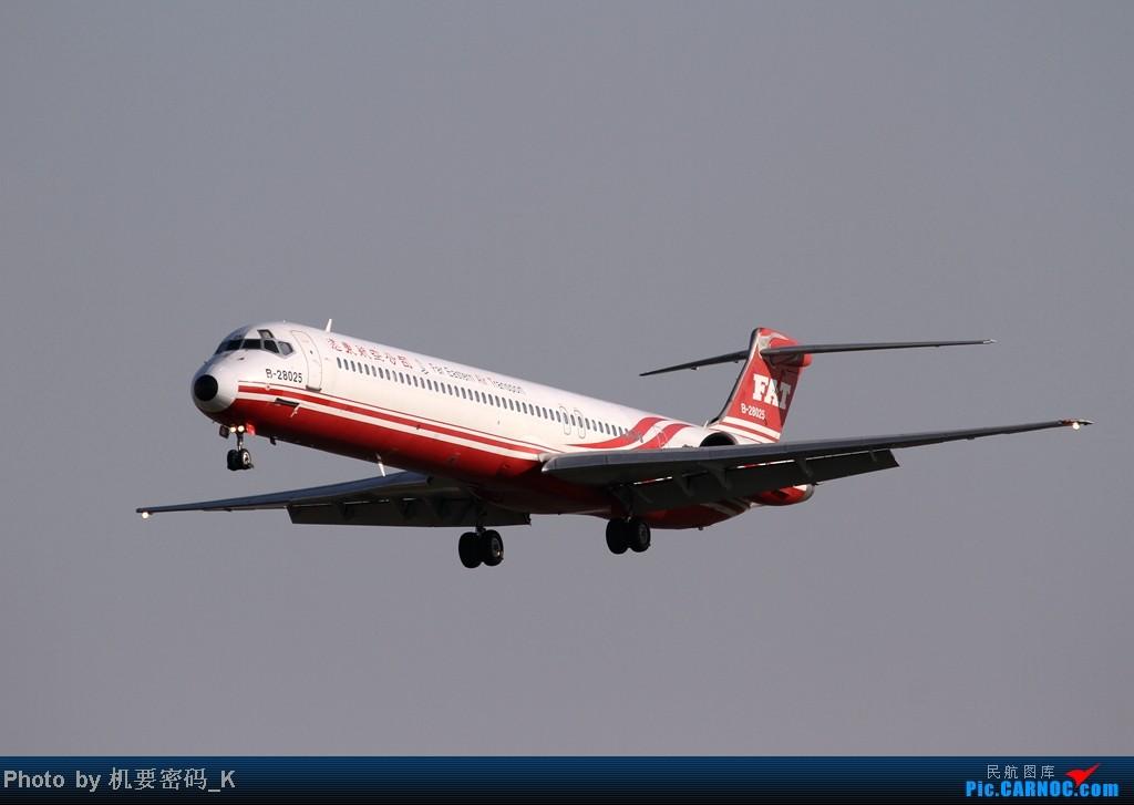 [原创]远东航空,迎来送往。 MCDONNELL DOUGLAS MD-83 B-28025 中国石家庄正定机场