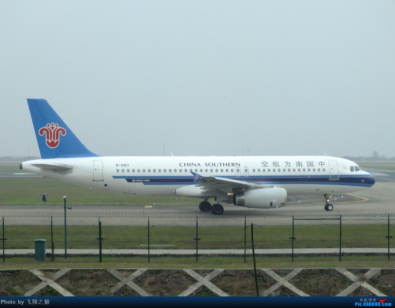 Re:[原创]我在CKG拍到的9字头新机,清一色的空客系列。 AIRBUS A320-200 B-9917 重庆江北国际机场