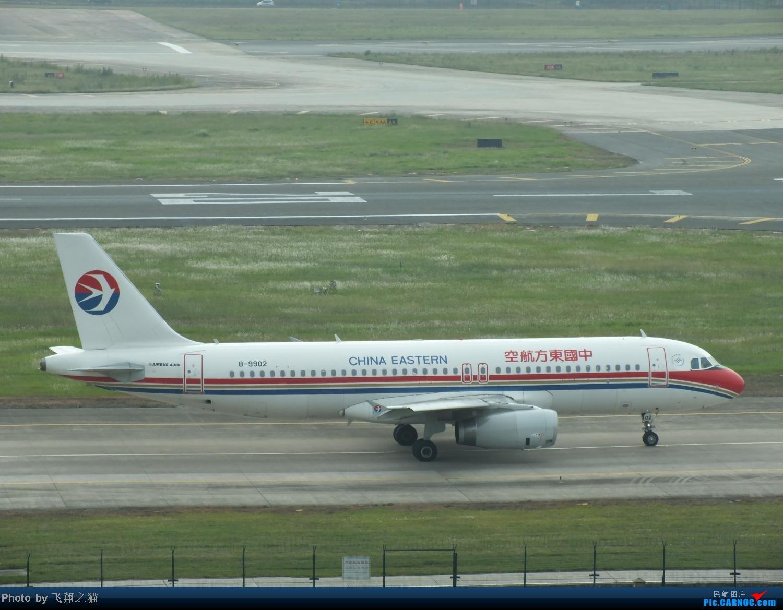 Re:[原创]我在CKG拍到的9字头新机,清一色的空客系列。 AIRBUS A320-200 B-9902 重庆江北国际机场