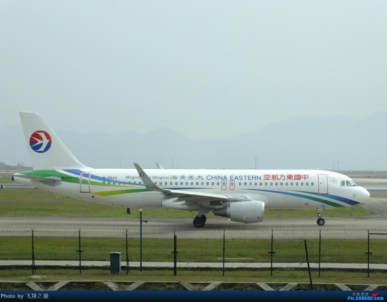 Re:[原创]我在CKG拍到的9字头新机,清一色的空客系列。 AIRBUS A320-200 B-9943 重庆江北国际机场