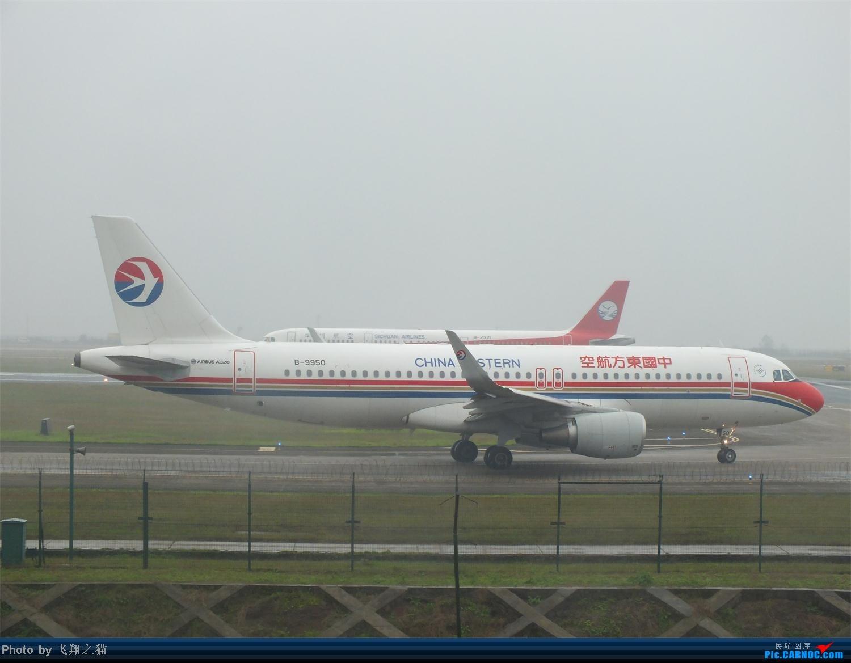 Re:[原创]我在CKG拍到的9字头新机,清一色的空客系列。 AIRBUS A320-200 B-9950 重庆江北国际机场