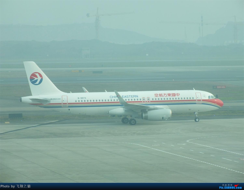 Re:[原创]我在CKG拍到的9字头新机,清一色的空客系列。 AIRBUS A320-200 B-9973 重庆江北国际机场