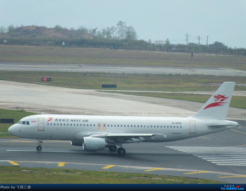 Re:[原创]我在CKG拍到的9字头新机,清一色的空客系列。 AIRBUS A320-200 B-9949 重庆江北国际机场