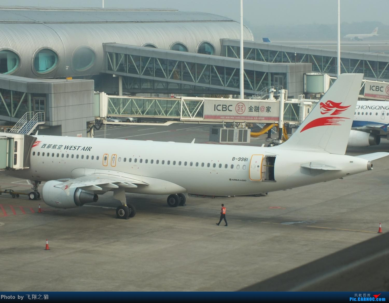 Re:[原创]我在CKG拍到的9字头新机,清一色的空客系列。 AIRBUS A320-200 B-9981 重庆江北国际机场