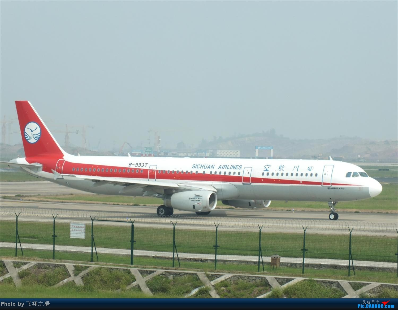 Re:[原创]我在CKG拍到的9字头新机,清一色的空客系列。 AIRBUS A321 B-9937 重庆江北国际机场