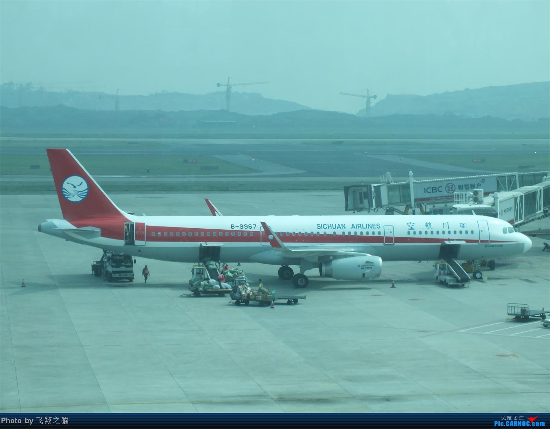 Re:[原创]我在CKG拍到的9字头新机,清一色的空客系列。 AIRBUS A321 B-9967 重庆江北国际机场