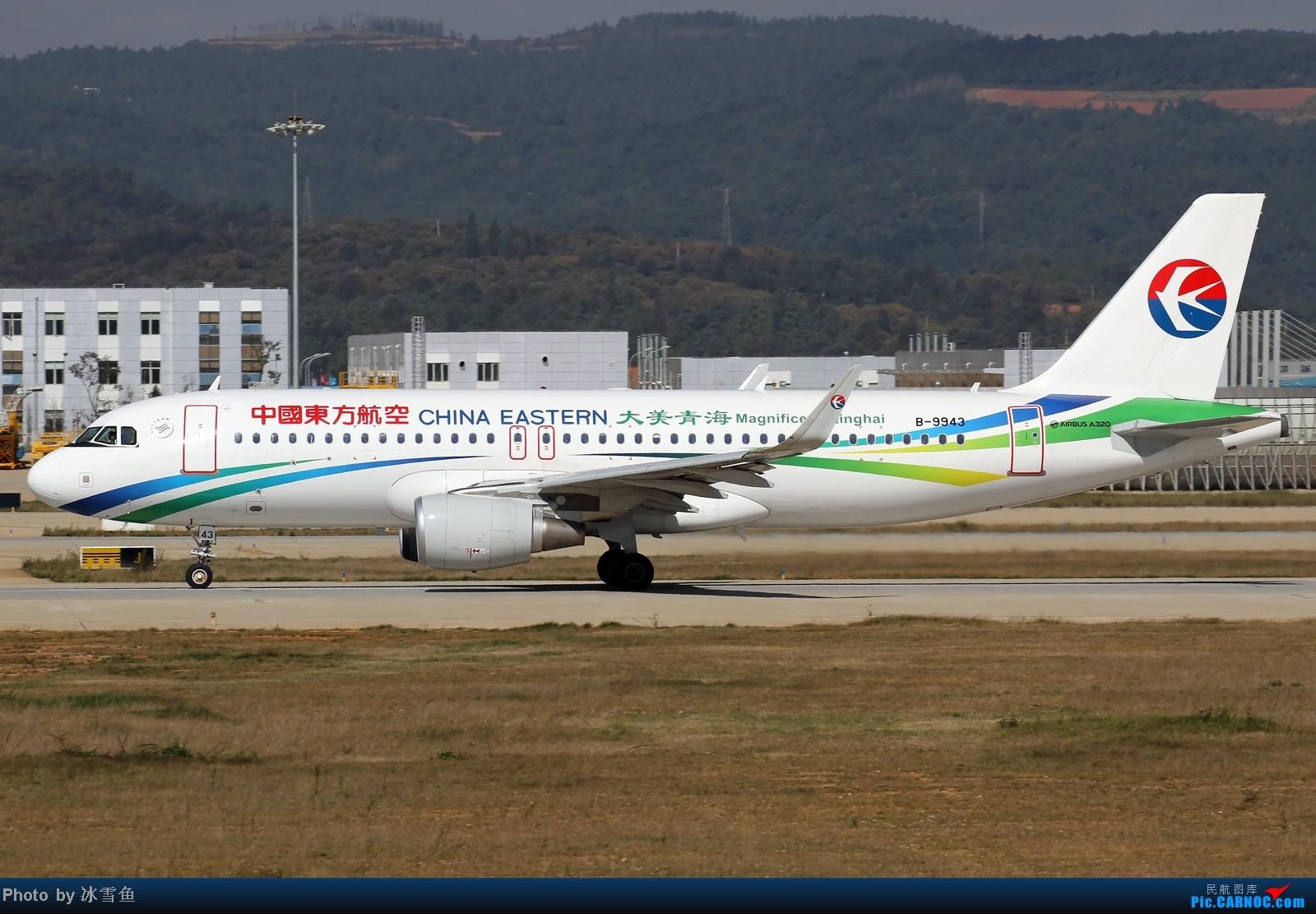 Re:[原创]【BLDDQ】四周没有发帖了,有些手生——近期长水图一组! AIRBUS A320-200 B-9943 中国昆明长水机场