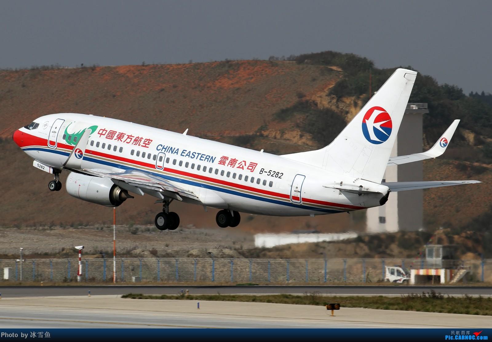 Re:[原创]【BLDDQ】四周没有发帖了,有些手生——近期长水图一组! BOEING 737-700 B-5282 中国昆明长水机场