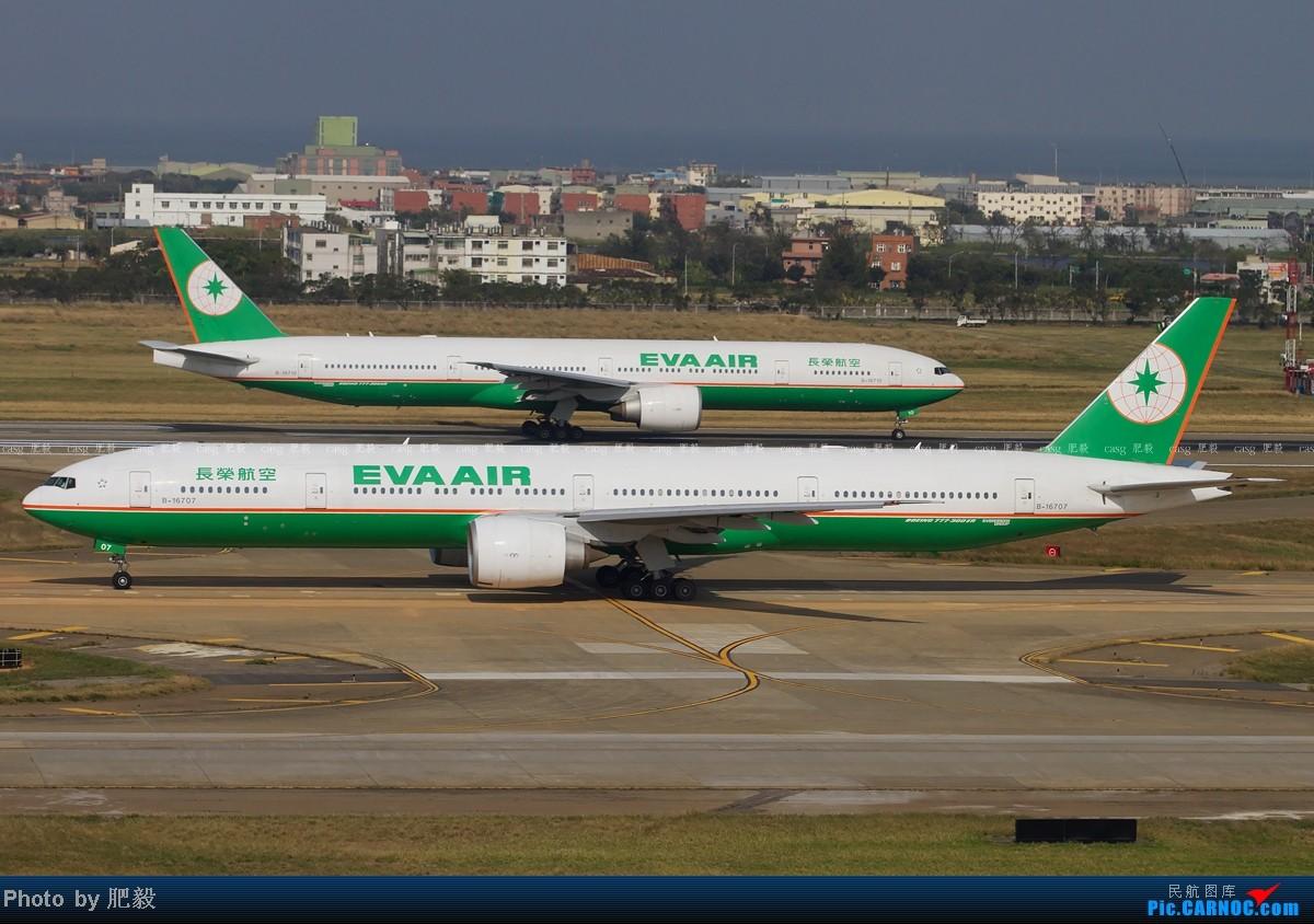 [原创][CASG]成双成对 BOEING 777-00 B-16707 中国台北桃园机场