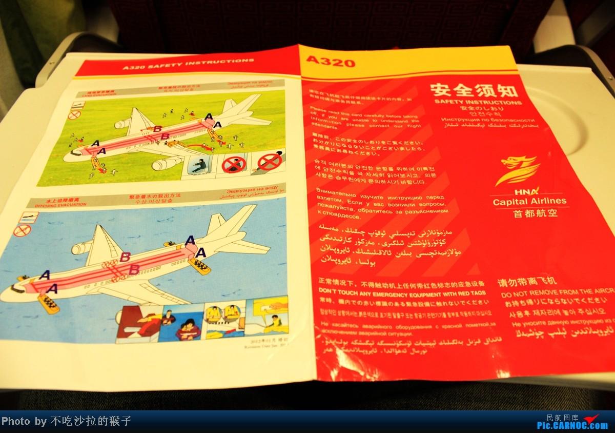 Re:[原创]【海南飞友会】【猴子出品】99元票价的匆匆旅程.坐到烂的JD5515/6.未满月的新机带我往返