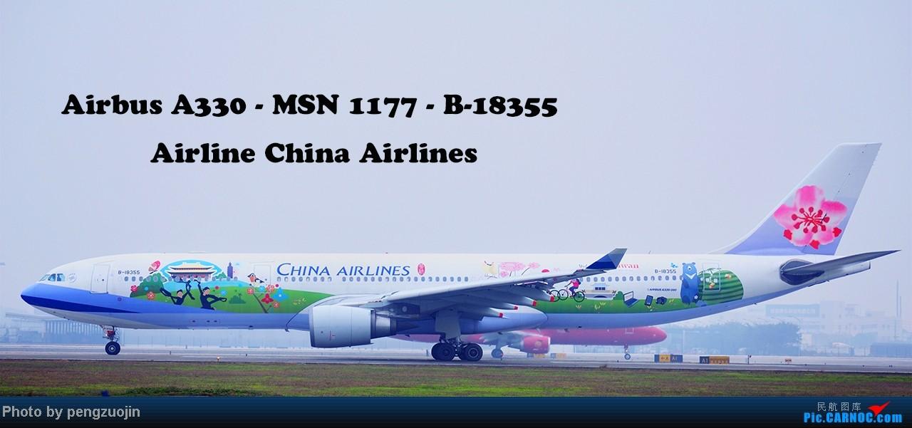 [原创]悍马欢迎华航【台湾观光彩绘机】第一次来CTU AIRBUS A330-300 B-18355