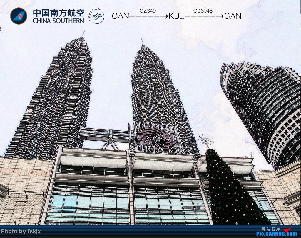 【fskjx的飞行游记☆6】带上亲人去旅行,4天游吉隆坡马六甲