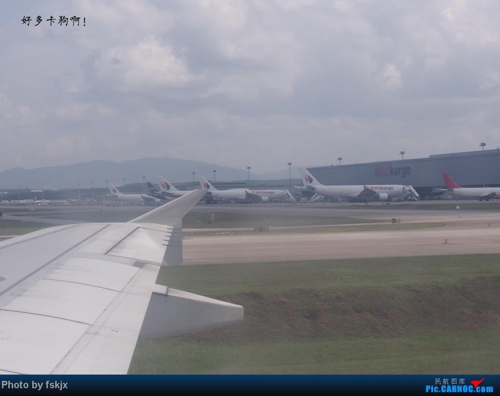 【fskjx的飞行游记】带上亲人去旅行,4天游吉隆坡马六甲    马来西亚吉隆坡机场