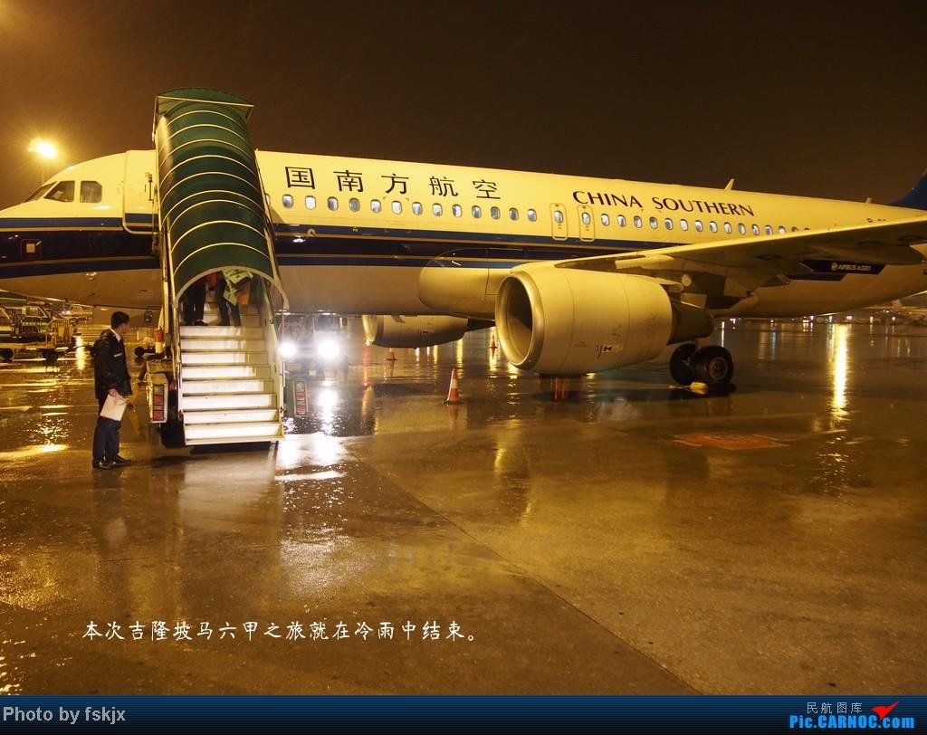 【fskjx的飞行游记】带上亲人去旅行,4天游吉隆坡马六甲 AIRBUS A320-200 B-9930 中国广州白云机场