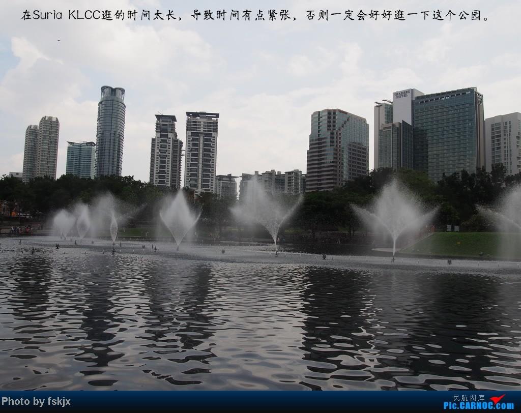 Re:[原创]【fskjx的飞行游记】带上亲人去旅行,4天游吉隆坡马六甲