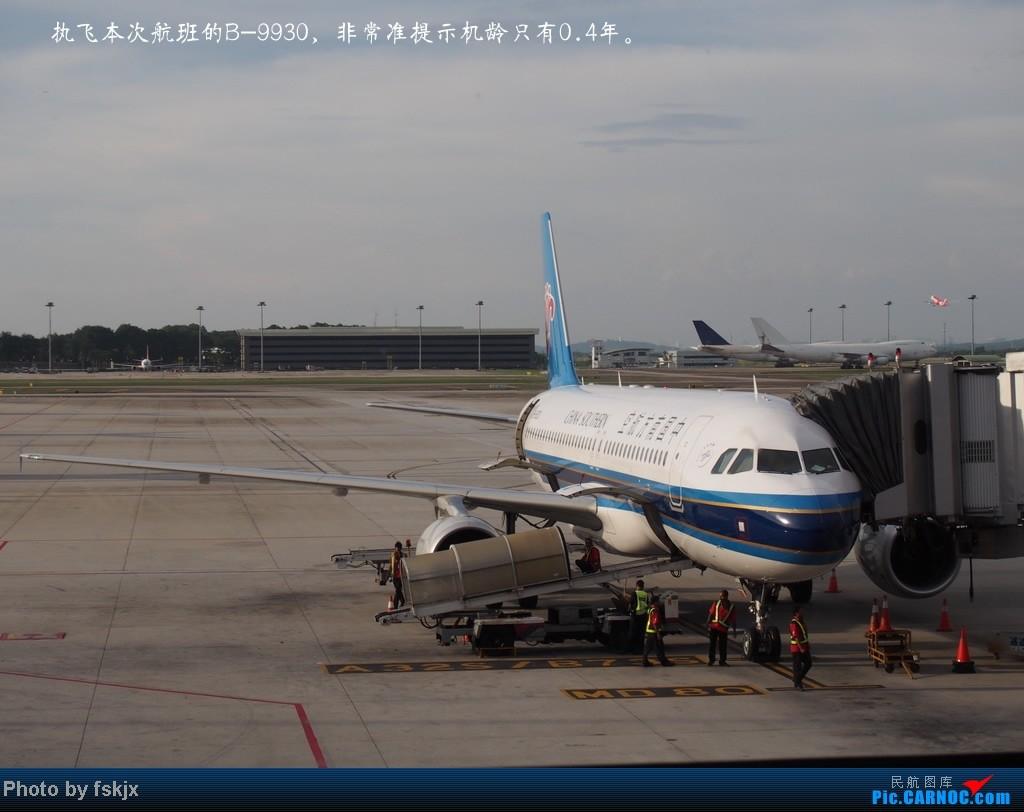 【fskjx的飞行游记】带上亲人去旅行,4天游吉隆坡马六甲 AIRBUS A320-200 B-9930 马来西亚吉隆坡机场