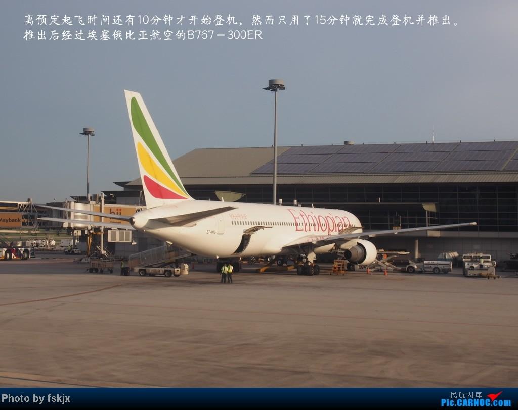 【fskjx的飞行游记】带上亲人去旅行,4天游吉隆坡马六甲 BOEING 767-300 ET-AMG 马来西亚吉隆坡机场