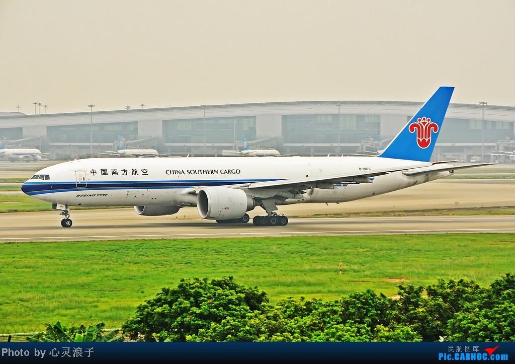 [原创]白菜卡狗 BOEING 777 B-2073 中国广州白云机场