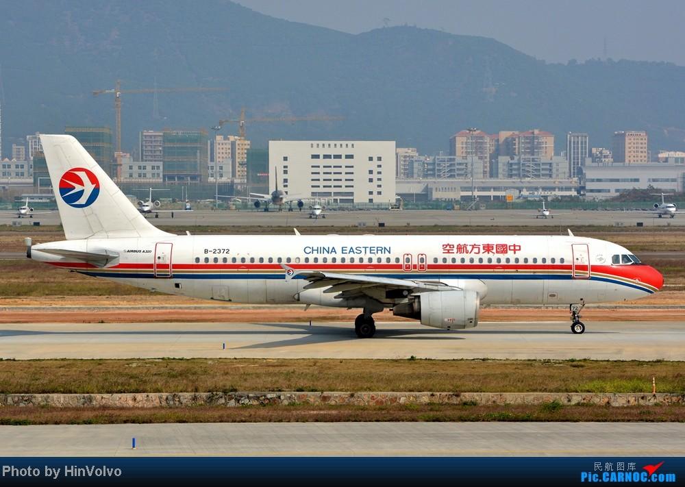 [原创]Re:[原创]~~~~多圖系列~~~~今年最後一次拍機。 AIRBUS A320-200 B-2372 中国深圳宝安机场