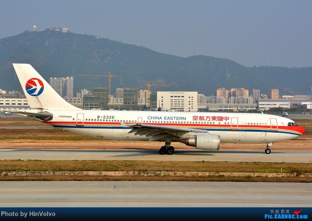 Re:[原创]Re:[原创]~~~~多圖系列~~~~今年最後一次拍機。 AIRBUS A300-B4-600 B-2326 中国深圳宝安机场