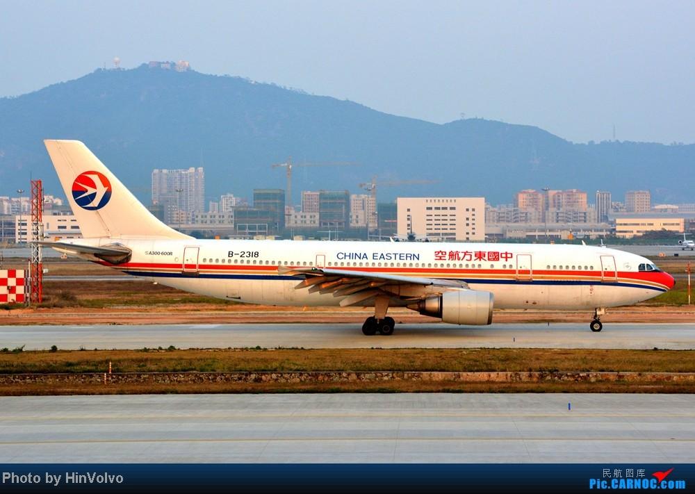 Re:[原创]Re:[原创]~~~~多圖系列~~~~今年最後一次拍機。 AIRBUS A300-B4-600R B-2318 中国深圳宝安机场
