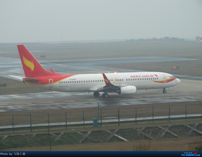 Re:[原创]这真的是2013最后一拍了(CKG年末压轴大戏浙江长龙航空首航重庆) BOEING 737-800 B-5409 重庆江北国际机场