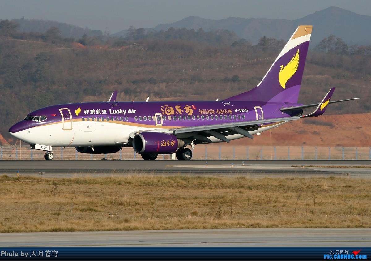 [原创]继续元旦拍机的优良传统 BOEING 737-700 B-5268 中国昆明长水机场