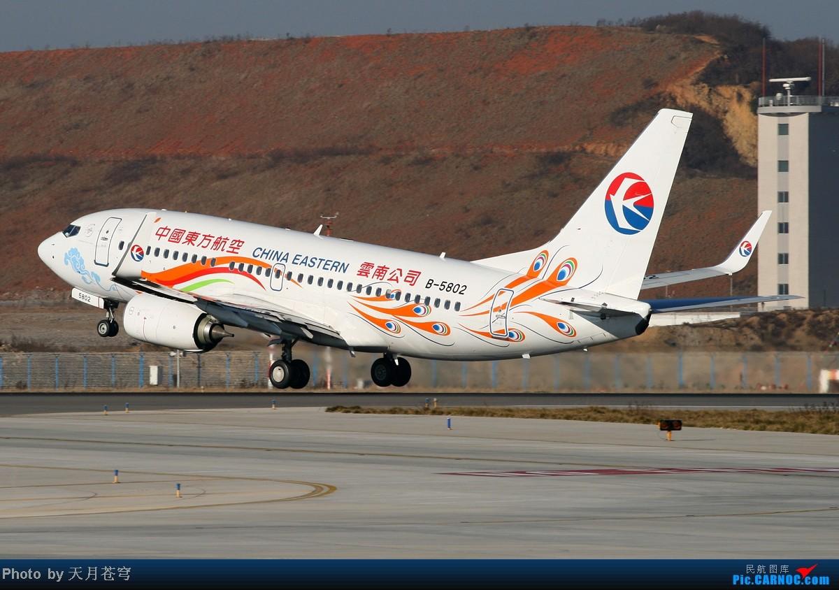 Re:[原创]继续元旦拍机的优良传统 BOEING 737-700 B-5802 中国昆明长水机场