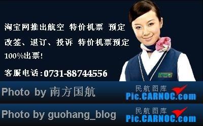 Re:淘宝网购上海至深圳的机票预定电话是多少