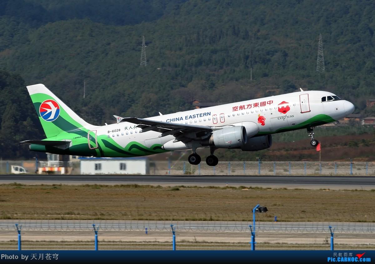 Re:[原创]【KMG】好天气不能拍飞机,鬼火绿啊鬼火绿 AIRBUS A320-200 B-6028 中国昆明长水机场