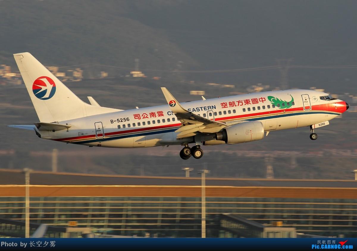 [原创]【长水拍机】升级737,上传几张737照片纪念 BOEING 737-700 B-5256 中国昆明长水机场
