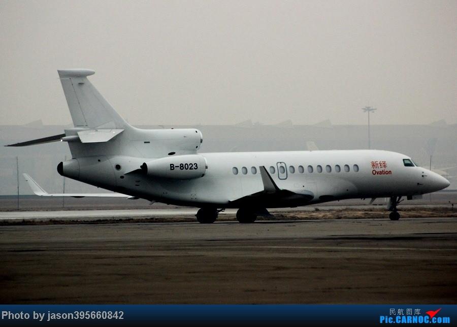 Re:[原创]菜航穗京线787初体验 CAN远机位捕获柬埔寨砖机 DASSAULT FALCON 7X B-8023 中国北京首都机场