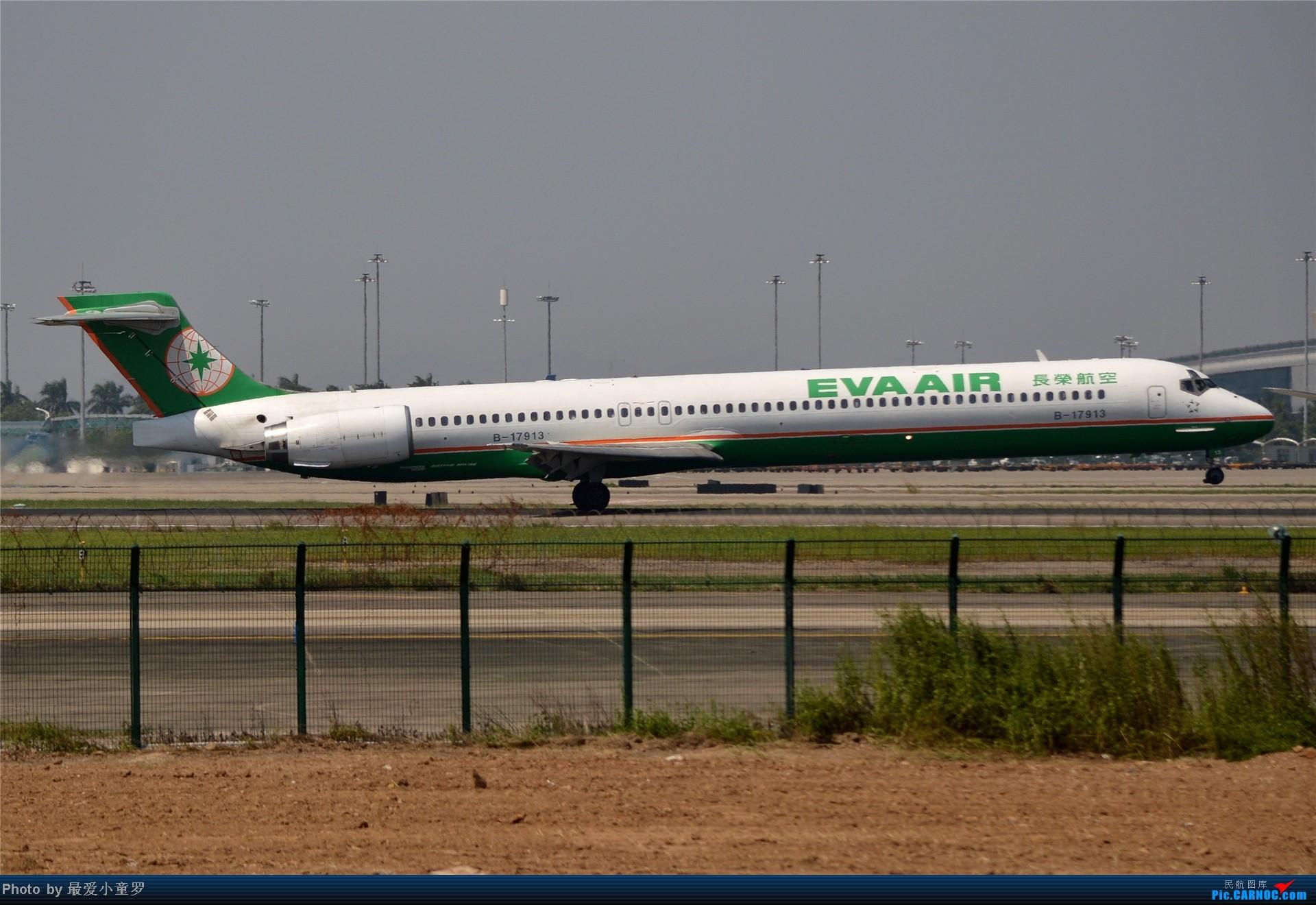 Re:[原创]炒冷饭贴之13年10月2日CAN拍机杂图系列 MCDONNELL DOUGLAS MD-90-30 B-17913 中国广州白云机场