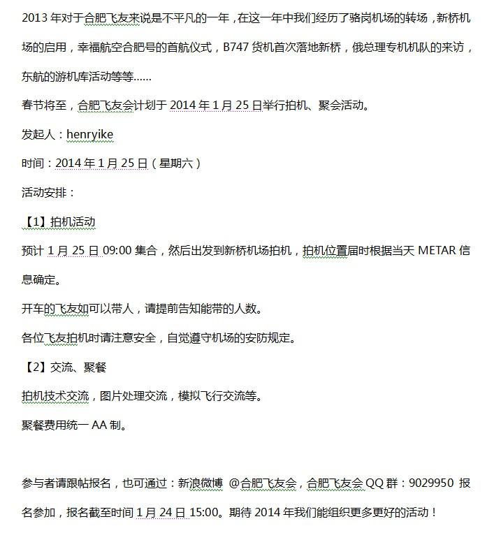 Re:[原创]【合肥飞友会】2014合肥飞友会聚会召集贴