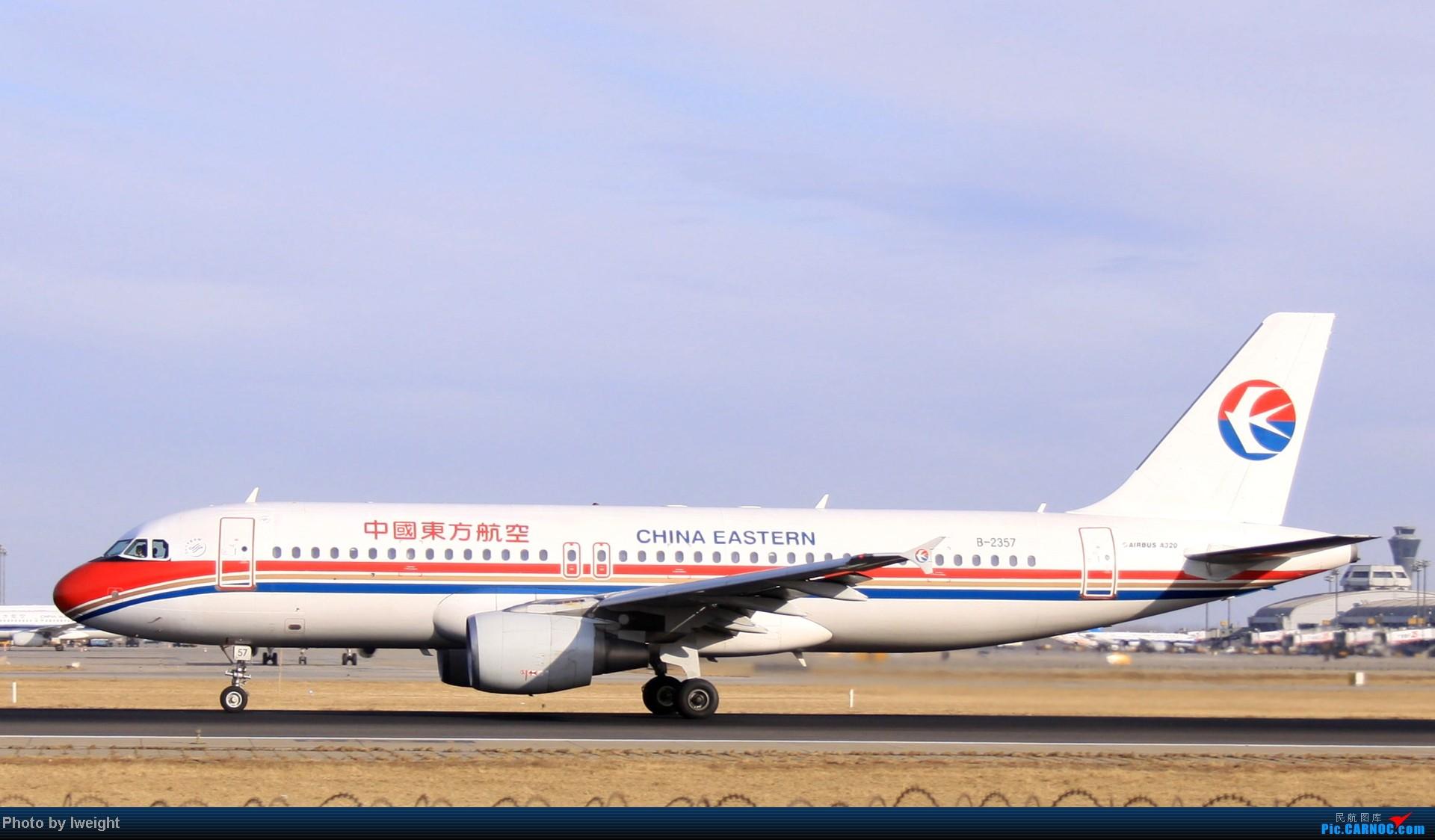 Re:[原创]今天下午瞎拍两个小时的杂图 AIRBUS A320-200 B-2357 中国北京首都机场