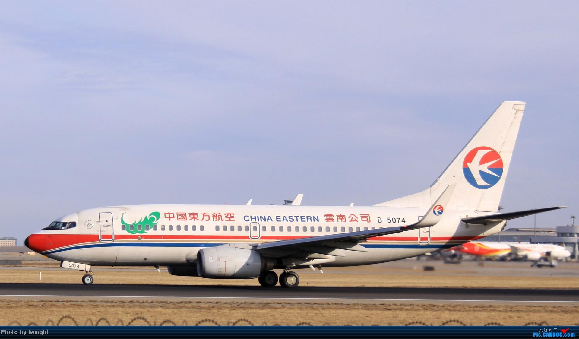 Re:[原创]今天下午瞎拍两个小时的杂图 BOEING 737-700 B-5074 中国北京首都机场