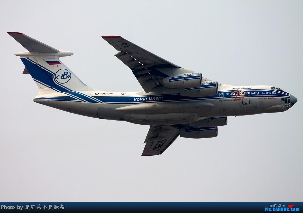 [原创]【红茶拍机】烂天好货,浦东又现伊尔76的身影,附赠东航江苏公司首架A319光临PVG! ILYUSHIN IL-76-TD RA-76950 中国上海浦东机场