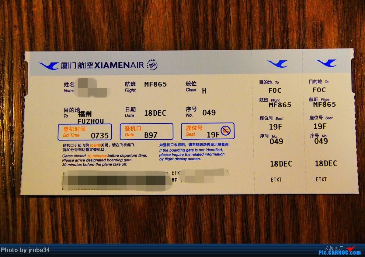 过大年!特价票走起,国际航班国内段,福州一日游